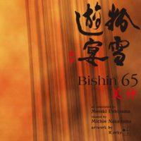 Konayuki 美神 bishin65